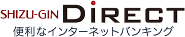 SHIZU-GIN DIRECT 便利なインターネットバンキング