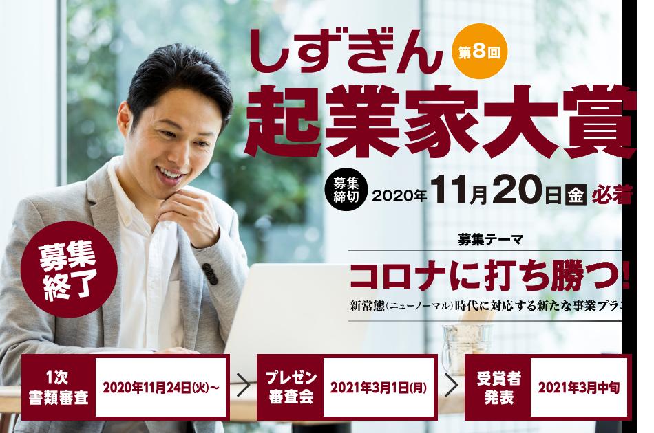 銀行 コロナ 静岡