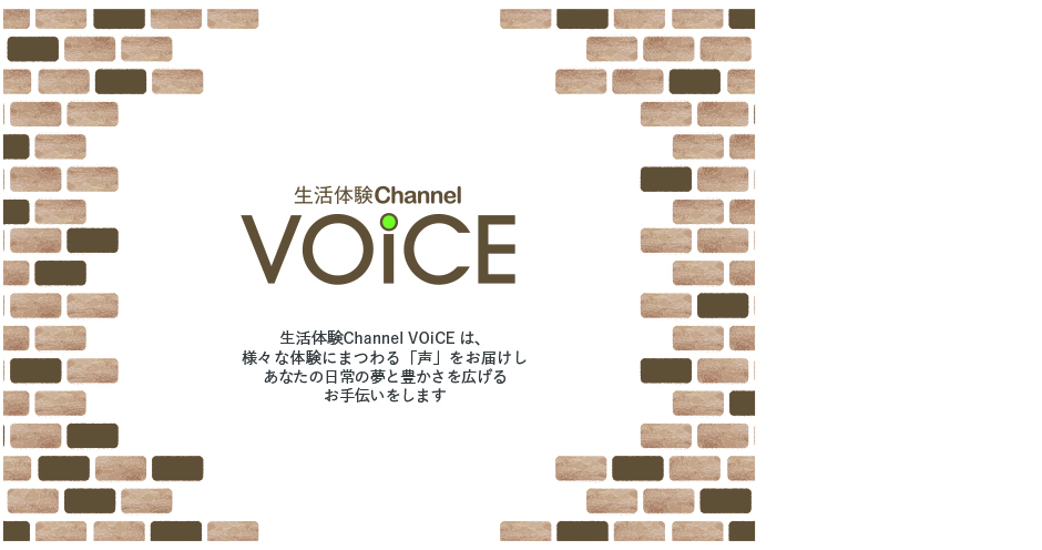 生活体験ChannelVOiCE